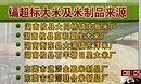 镉超标大米:广州食药监局信息公布受质疑