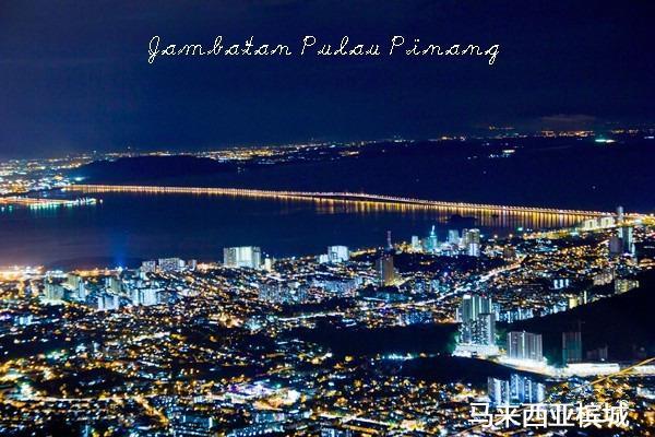 马来西亚槟城号称印度洋上的绿宝石,是马来西亚最早被定义为城市的