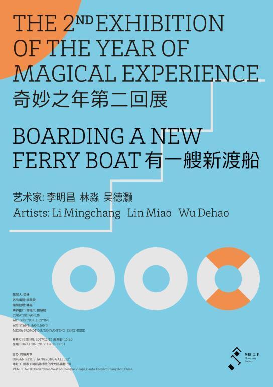 有一艘新渡船——奇妙之年第二回展即将开幕