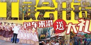 【玩咖福利】香港12月盛事工展会开锣!
