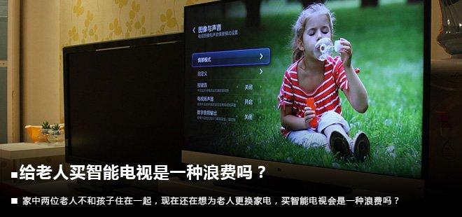 想来问一下,跟老人不在一起住,给老人买哪种智能电视会不好吗?