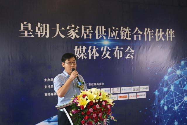 强强联手:皇朝家私与合作伙伴共建大家居供应链