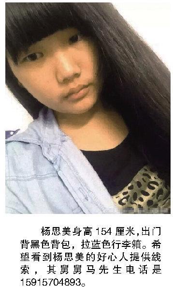 广州又有少女疑陷传销失联 全家寻找14天未果