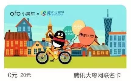出行福利!10000张汽车票、共享单车月卡免费送!