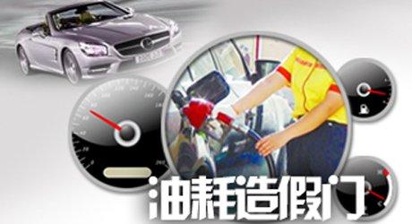 车说第14期:官方油耗是如何造假的?