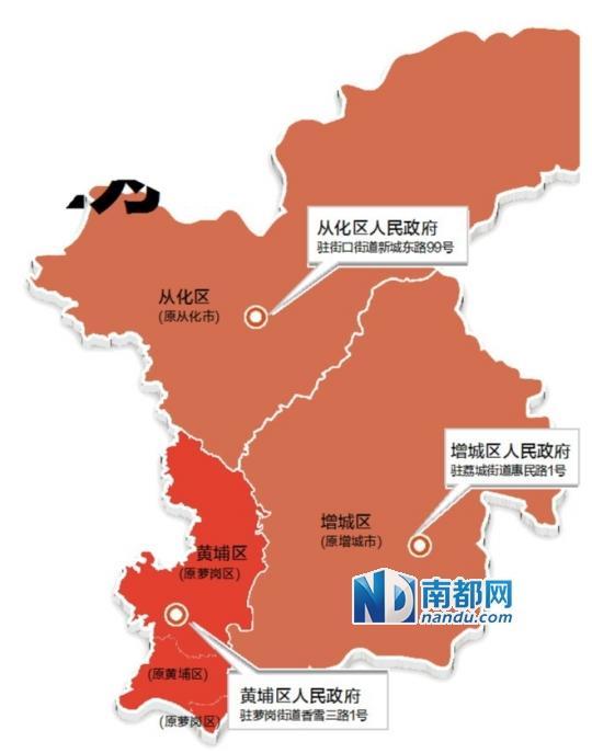 广州增城从化撤市改区 黄埔萝岗合二为一