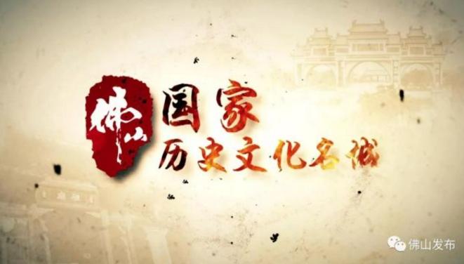 佛山,国家历史文化名城