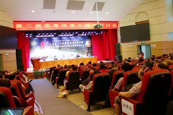 第二届南粤信息无障碍研讨会广州开幕