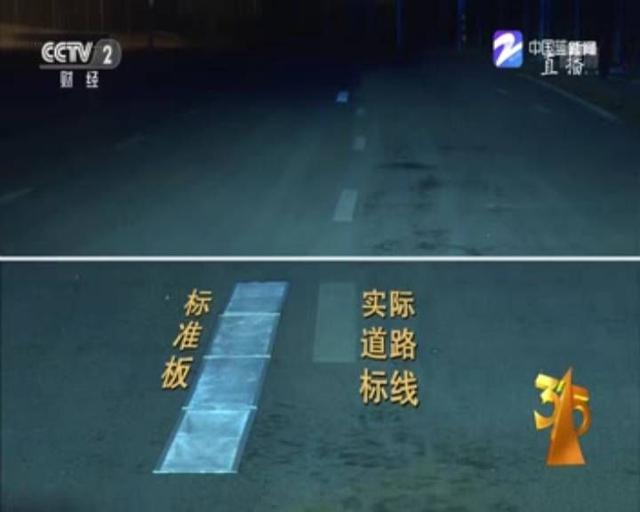 央视3•15曝光:路面反光标线标志不反光存交通隐患