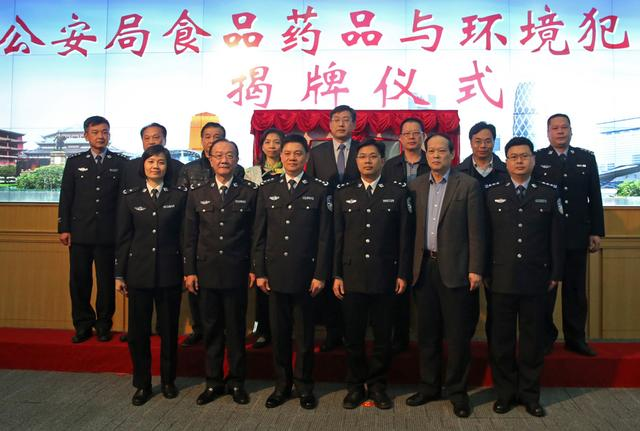 广州食品药品与环境犯罪侦查支队更名挂牌