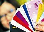 你手上的预付卡,是得了便宜还是惹了烦恼?
