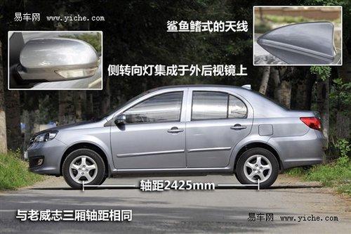 好开省油 价格亲民 评测天津一汽威志v5 高清图片