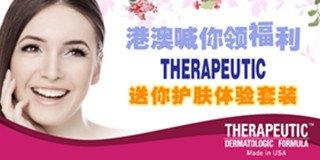 50份香港(TDF)护肤品体验套装送你免费试用