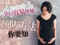 孕妇容易便秘 预防方法你要知