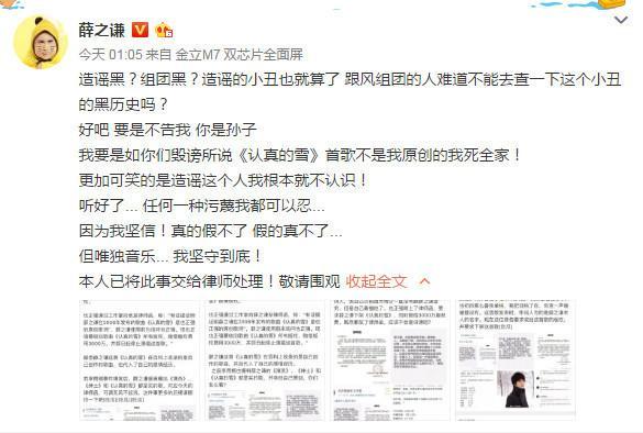 薛之谦回应《认真的雪》侵权传闻 已交律师处理