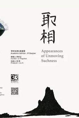 取向――陈锦潮、游东鲲双人作品展