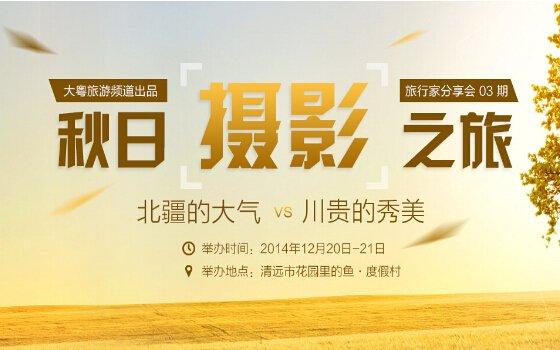 大粤旅行家分享会03期:最美秋日拍摄之旅