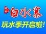 美荔飘香节,玩水狂欢庆