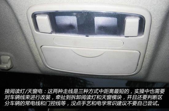 ACC电还是常电? 走线过程中最重要的电学常识-用车指南 行车记录仪高清图片
