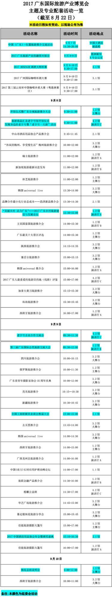 2017广东国际旅游产业博览会日程安排