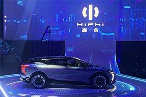 华人运通发布全新品牌高合 首款量产定型车亮相