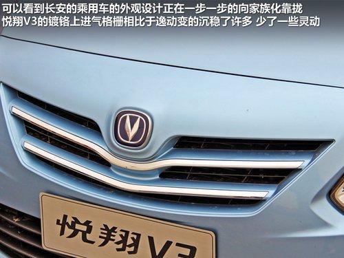 长安悦翔V3全系参数曝光 三款车型解析高清图片