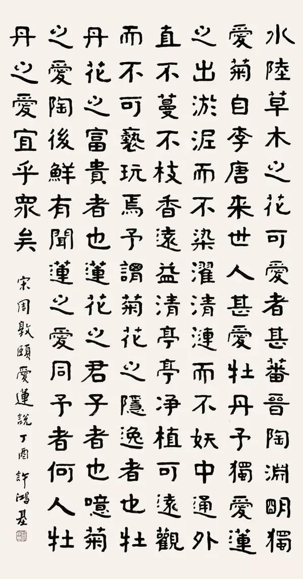 许鸿基书法展在广州购书中心开幕