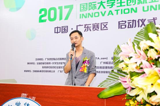 《创世同行》国际大学生创就业大赛广东赛区在广州暨南大学隆重启动