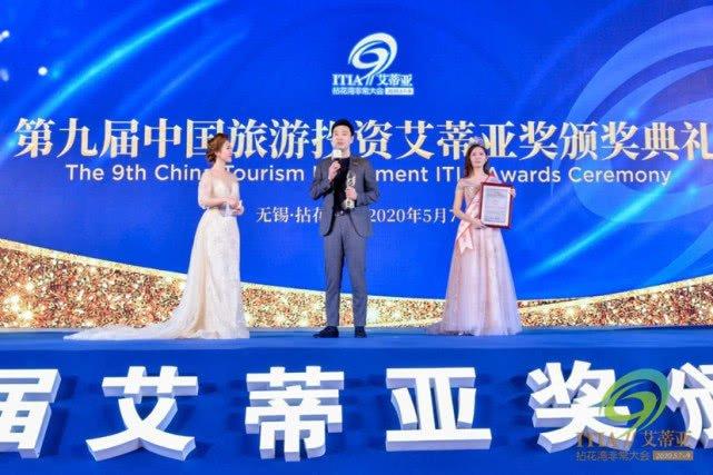 """第九届""""中国旅游奥斯卡奖""""揭晓,正佳集团喜提两大殊荣"""