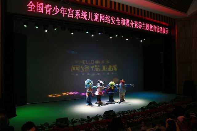 国内首部儿童网络安全教育多媒体人偶剧《HELLO 多多 网络保卫战》全国巡演活动开展