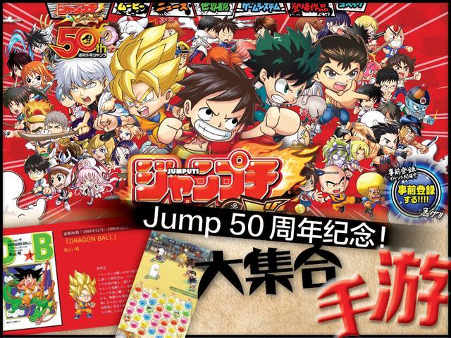龙珠决战灌篮高手! JUMP50周年推出PRG手游