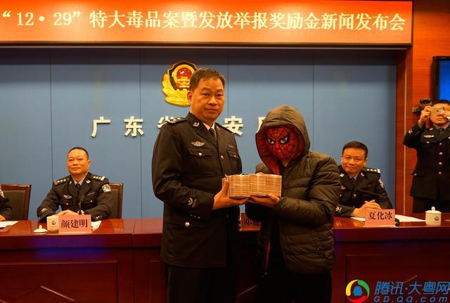 """广东""""蜘蛛侠""""市民举报毒品犯罪获奖45万"""