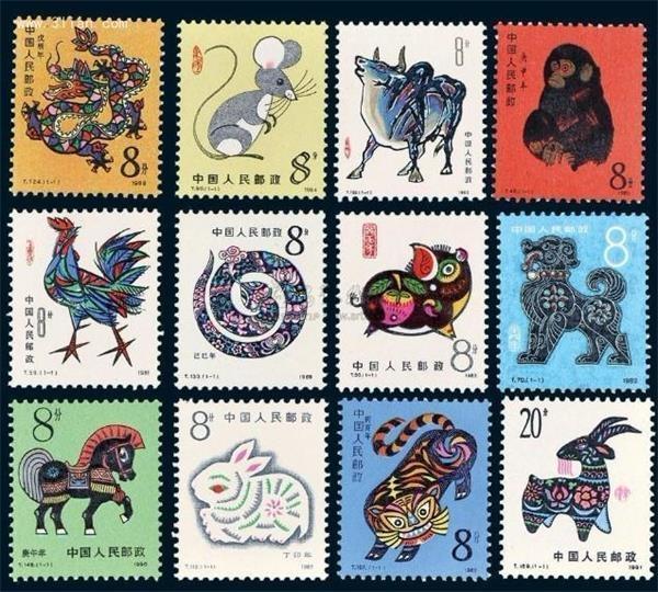第一套十二生肖邮票