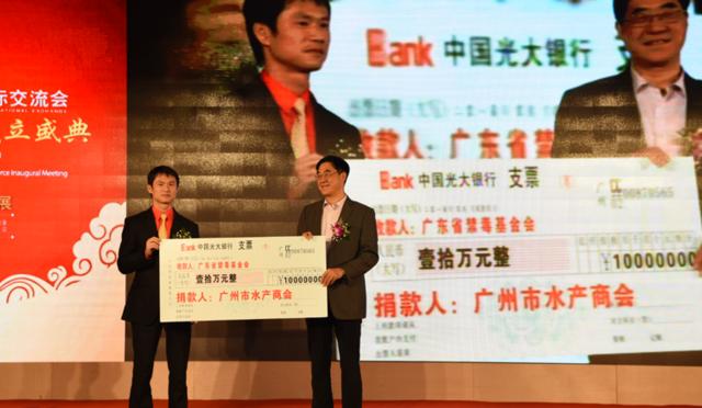 商会助力禁毒公益 省禁毒基金会获捐10万元