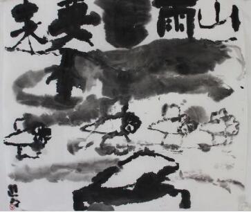 """""""墨道--张进当代水墨展""""将在香港开幕"""