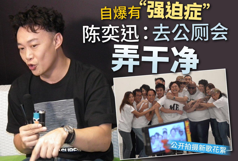 陈奕迅自爆有强迫症