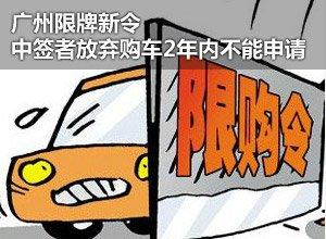 广州限牌新令 中签者放弃购车2年内不能申请