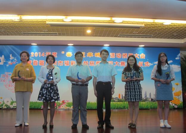"""""""玫瑰计划""""荣获""""2014年度广州慈善项目""""荣誉称号"""
