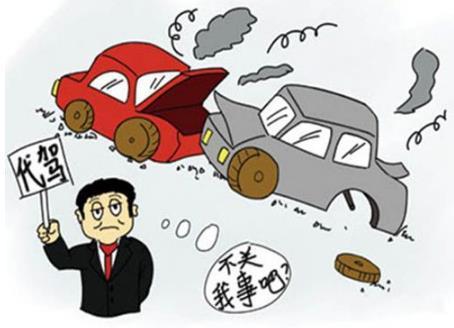 代驾司机造成交通事故谁来赔偿?真实案例告诉你!