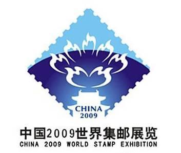 钱币邮票上的节日系列之《09世界邮展套票》