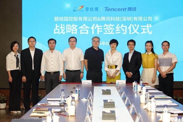 腾讯与碧桂园服务签署战略合作协议 打造面向未来的智慧社区