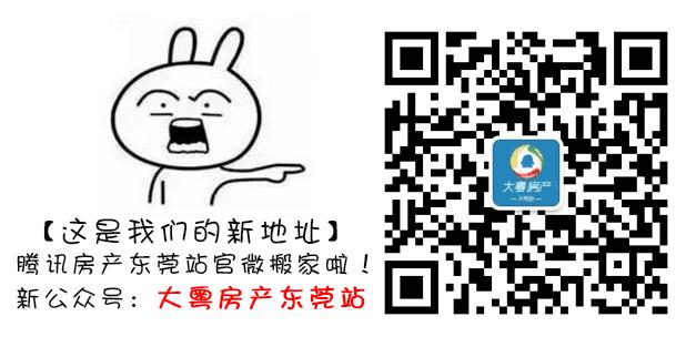 """东莞土地开发强度逼近50% 房企纷纷入新""""主战场"""""""