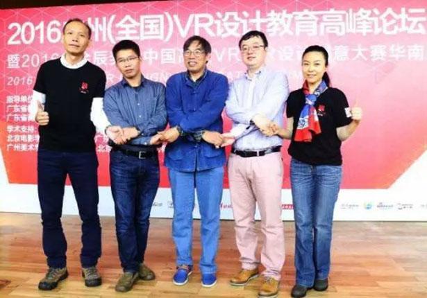 2016广州(全国)VR设计教育高峰论坛成功举办