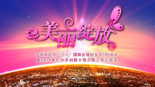 """美丽绽放_广州市纪念2015""""三・八""""妇女节会议"""
