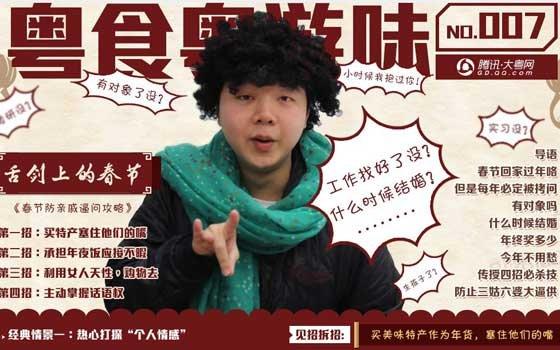 粤食粤游味第七期:舌剑上的春节