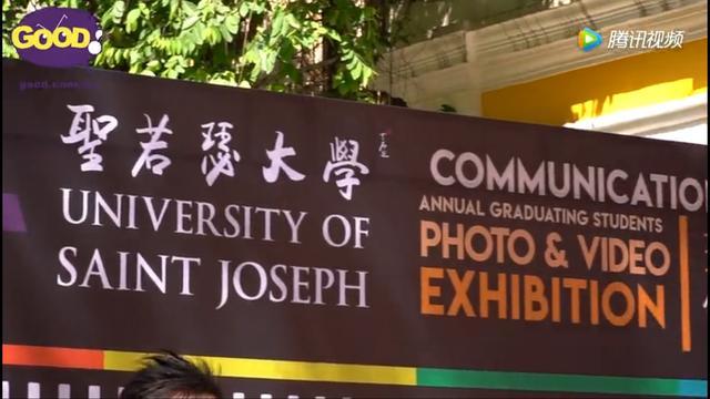 圣若瑟大学通讯与媒体毕业展