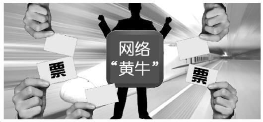 """网络""""黄牛""""今年出了哪些新""""幺蛾子"""""""