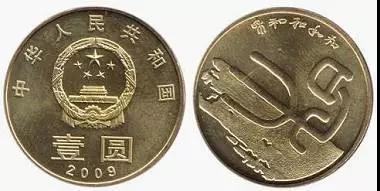 """""""和""""字书法系列纪念币   《和一纪念币》"""