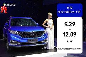 东风风光580Pro正式上市 售价9.29-12.09万元