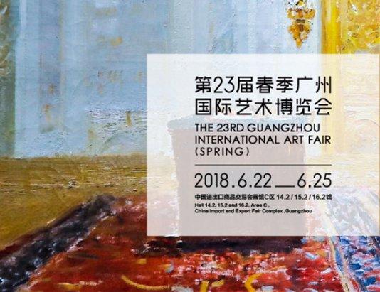第23届春季广州国际艺术博览会